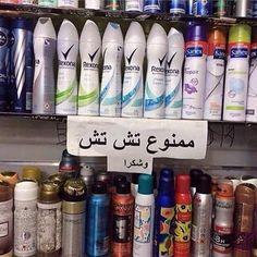 tech Tech hhhh Memes Funny Faces, Funny School Jokes, Some Funny Jokes, Funny Games, Wtf Funny, Funny Stuff, Arabic Memes, Arabic Funny, Funny Arabic Quotes