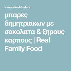 μπαρες δημητριακων με σοκολατα & ξηρους καρπους | Real Family Food Greek Cooking, Real Family, Family Meals, Food And Drink, Sweets, Healthy Recipes, Healthy Food, Life, Healthy Foods