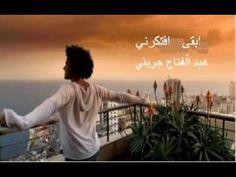 عبد الفتاح الجريني *وابقى افتكرني*