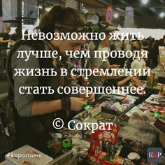 #knpartners #antiraid #lawyer #lawyer_ua #ukraine #quotes #citation #photoquote #lifetime #time #photography #photo #madeinukraine #lifemoments #moment #цитаты #юрист #оптимист #оптимизм #украина #фото #фотоцитаты #жизнь #фотография #моменты #моментыжизни Good Thoughts, Self Development, Psychology, Poetry, Motivation, Quotes, Ideas, Psicologia, Quotations