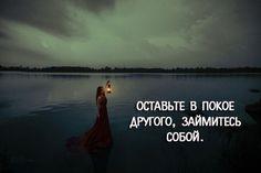 Оставьте в покое другого, займитесь собой. ~ Трансерфинг реальности