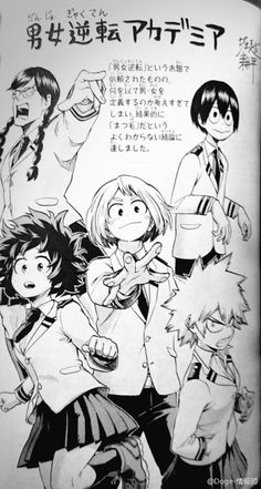 Seriously, this is so funny XD Boku no Hero Academia