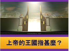 """耶穌教導我們禱告:「 願你的王國來臨。願你的旨意在地上實現,像在天上一樣。」 (馬太福音6 : 10)但是,這個王國是什麼,它將如何幫助我們 ? 在這裡找到。  https://www.jw.org/cmn-hant/%E5%87%BA%E7%89%88%E7%89%A9/%E6%9B%B8%E7%B1%8D/%E4%BE%86%E8%87%AA%E4%B8%8A%E5%B8%9D%E7%9A%84%E5%A5%BD%E6%B6%88%E6%81%AF/%E4%B8%8A%E5%B8%9D%E7%9A%84%E7%8E%8B%E5%9C%8B%E6%8C%87%E7%94%9A%E9%BA%BC/ (Jesus taught us to pray: """"May your Kingdom come; may your will be done on earth as it is in heaven."""" (Matthew 6:10, GNT) But, what is that Kingdom, and how will it help us? Find out here.)"""