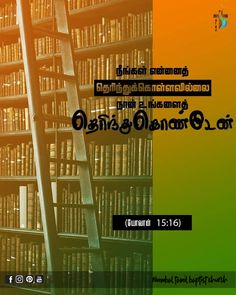 A Letter Wallpaper, Bible Verse Wallpaper, Bible Quotes, Bible Verses, Bible Words In Tamil, Tamil Christian, Bible Study Notebook, Christ In Me, Christian Verses