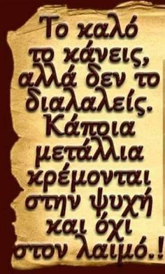 Greek Quotes, Deep Thoughts, Quotes To Live By, Best Quotes, Qoutes, Faith, Sayings, Words, Greek Language
