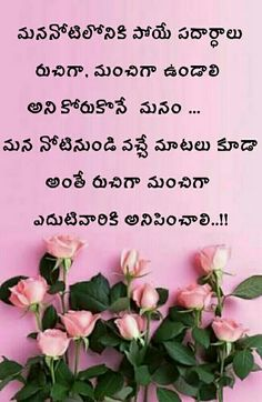 Best Telugu Life Quotes Life Quotes In Telugu Best Inspirational