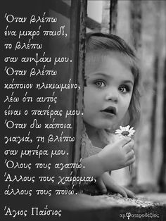 Greek Beauty, Wise Quotes, Good Vibes, Word Of God, Awakening, Christianity, Positive Quotes, Prayers, Wisdom