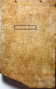 """A tablet used by the Roman Emperor Hadrian who sent a letter to the Macedonians in approximately Language: Greek addressed to the """"ΜΑΚΕΔΟΝΩΝ"""" eng: Macedonians Macedonian Language, Macedonia Greece, Greek Names, Greek Language, Roman Emperor, Greek Life, Ancient Greece, Archaeology, Opera"""