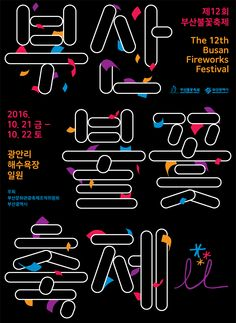 제12회 부산불꽃축제 / The 12th Busan Fireworks Festival