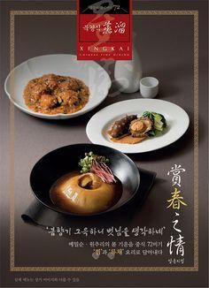 상춘지정-봄향기 그윽하니 벗님을 생각하네 Food Menu Design, Food Poster Design, I Love Food, A Food, Food And Drink, Brochure Food, Japanese Menu, Desing Inspiration, Menu Layout
