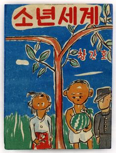 """1952, Sonyeon-segye (World of Youth), inaugural issue Cover by Byeon Jong-ha. """"Published during the Korean War... As a comprehensive youth magazine, [Sonyeon-segye] included a wide variety and large amount of material, which made it quite thick. With its skillfully edited horizontal type and abundance of illustrations, the magazine became the prototype for commercial children's magazines that followed."""" (Lee Ho Baek and Jeong Byung-kyu)"""