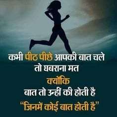 Quotes In Hindi Attitude, Hindi Good Morning Quotes, Positive Attitude Quotes, Good Thoughts Quotes, Life Quotes In Hindi, Inspirational Quotes In Marathi, Motivational Picture Quotes, Morning Inspirational Quotes, Inspirational Quotes Pictures