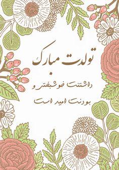 کارت پستال تولدت مبارک، داشتنت خوشبختی و بودنت امید است - تولد - علی مولایی