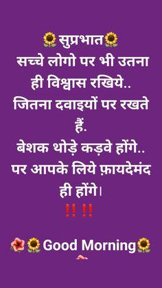 Funny Good Morning Images, Hindi Good Morning Quotes, Hindi Quotes On Life, Good Morning Messages, Life Quotes, Funny Quotes, Funny Memes, Qoutes, Happy Diwali Wallpapers