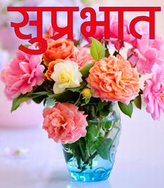 Morning Images In Hindi, Good Morning Images Flowers, Good Morning Beautiful Images, Good Morning Picture, Morning Pictures, Good Morning Life Quotes, Good Morning Wishes, Good Morning Photos Download