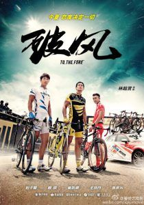 Shawn Dou, Eddie Peng, and Choi Siwon together in To The Fore movie