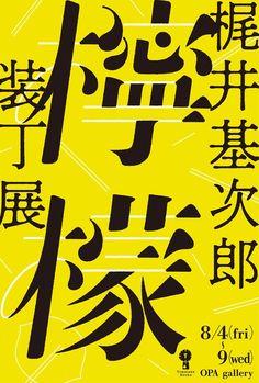Chinese typography/ lemon