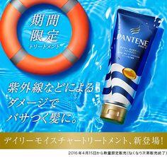 期間限定トリートメント 紫外線などによるダメージでパサつく髪に。デイリーモイスチャートリートメント、新登場!2016年4月15日から数量限定販売(なくなり次第終了) Japan Advertising, Summer Banner, Banner Design, Sunscreen, Packaging Design, Cosmetics, Banners, Cold, Beauty