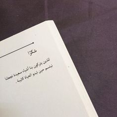 Beautiful Arabic Words, Arabic Love Quotes, Beautiful Things, Pretty Quotes, Amazing Quotes, Wisdom Quotes, Words Quotes, Qoutes, Love Quotes Wallpaper