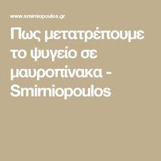 Πως μετατρέπουμε το ψυγείο σε μαυροπίνακα - Smirniopoulos