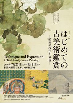 Museum Collection: Exhibition Technique and Expression in Traditional Japanese Painting