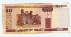 BELARUS 50 RUBLE ROUBLES Rubles 2000 seria Да