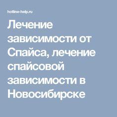 Лечение зависимости от Спайса, лечение спайсовой зависимости в Новосибирске