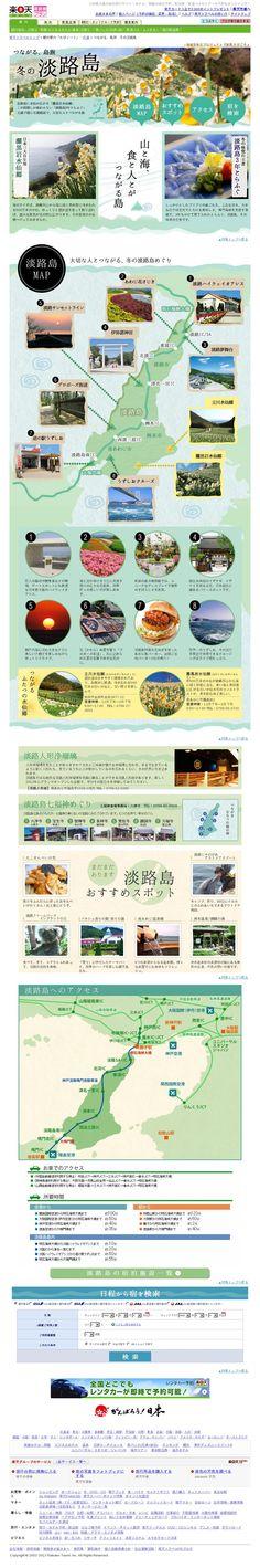 つながる、島旅 冬の淡路島http://travel.rakuten.co.jp/movement/hyogo/201301/