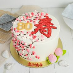 Baker's Brew is Singapore's leading cake specialist in Customised Cakes crafting the best longevity cakes (Shou Tao Cake) in Singapore. Whether if it is a traditional or modern design, our cake designers are able to create your ideal cake. Chinese New Year Cake, Chinese Cake, 50th Birthday Party Themes, First Birthday Cakes, 2 Tier Cake, Tiered Cakes, New Year Cake Decoration, Fondant Giraffe, Japan Cake