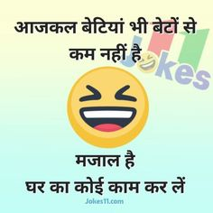 Funny Family Jokes, Funny Baby Jokes, Funny Relationship Jokes, Funny Cartoon Memes, Funny Jokes In Hindi, Best Funny Jokes, Family Humor, Funny Facts, Funny Babies