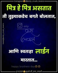 Happy Brothers Day, True Friendship Quotes, Attitude Shayari, Attitude Status, Good Thoughts, Jay, Crushes, Jokes, School