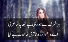 Share the best images about December poetry and Sad December Urdu Poetry in 2 Lines. Get free images of Sad December Urdu Shayari Pics and Wallpapers. Poetry Books, Poetry Quotes, Real Relationship Quotes, Urdu Quotes Islamic, Urdu Poetry 2 Lines, December Quotes, Poetry Famous, Punjabi Poetry, Winter Quotes