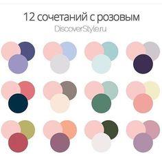 А вот и сочетание цветовое с розовым кварцем , камень розовый кварц прям смело идёт за основу любого украшения! Хорошие бы получились сотуарчики на весну-лето. Как вам такая идея? #модныецвета2016 #тренд #украшения #пантон
