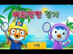 [HD] 뽀로로와 배드민턴 #1  with Pororo 宝露露,Popolo, Пороро, ポロロ,เกาหลี