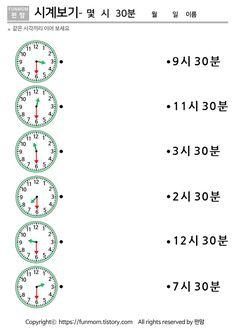 30분 시계공부 연습 활동지:: Korean Picture, Word Search, Study, Math, Words, Exercises, Languages, Studio, Math Resources