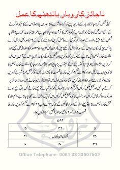 Najaiz Karobar Ko Baandhne Ka Amal ناجائز کاروبار کو باندھنے کا عمل (To Block Unlawful Business)
