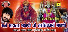Full Audio Jukebox Songs || King Gaman Santhal || Mane Mavtar Maljo To H...