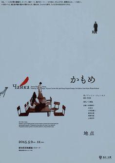 Kamome - Hisaki Matsumoto (Matsumoto Kobo Ltd)