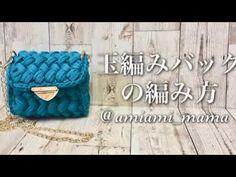 玉編みバッグの編み方~ How to crocheting a zig zag puff stitch bag~ Zig Zag Crochet, Puff Stitch Crochet, Clutch Pattern, Bag Pattern Free, Crochet Videos, T Shirt Yarn, New Bag, Diy And Crafts, Crochet Patterns