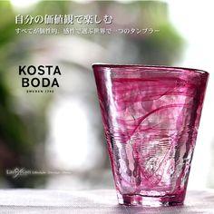 コスタボダ KOSTA BODA マイン MNE タンブラーグラス ピンク 北欧食器 すべてが個性的。感性で選ぶ世界で一つのタンブラーグラス