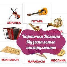 Музыкальные инструменты картинки для детей, карточки по методике Глена Домана «Вундеркинд с пеленок»