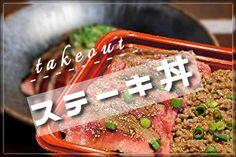 ステーキ丼くに美/札幌市/道産牛使用!テイクアウトの絶品牛肉弁当 Steak, Beef, Food, Meat, Meal, Eten, Steaks, Meals, Ox