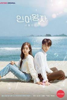 The Mermaid Prince Web Drama, Drama Film, Drama Korea, Korean Drama, Pre Debut, Chinese Movies, Three Friends, True Identity, Fantasy Romance