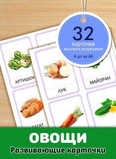 """Красочные высококачественные карточки """"Овощи"""" предназначены для знакомства дошкольников и школьников с овощами, как привычными для нашего стола, так и достаточно редкими."""
