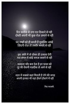 Poetry Hindi, Poetry Quotes, Me Quotes, Inner Child Healing, Gulzar Quotes, Zindagi Quotes, Heartfelt Quotes, Writings, Rid