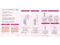 「化粧品 カタログ」の画像検索結果