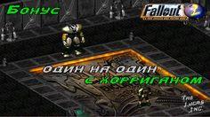 Прохождение Fallout 2 - Один на Один с Хорриганом - Бонус