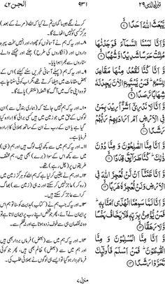 Irfan ul Quran  Part #: 29 (Tabaraka allathee)  Page 931