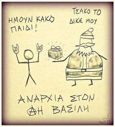 28 Ideas Quotes Greek Christmas For 2019 Dream Quotes, New Quotes, Family Quotes, Happy Quotes, Funny Greek Quotes, Funny Quotes About Life, Greek Christmas, Xmas, Christmas Mood