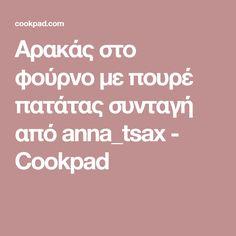 Αρακάς στο φούρνο με πουρέ πατάτας συνταγή από anna_tsax - Cookpad
